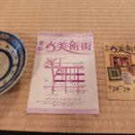 46th anthique festival in oimatsu notice
