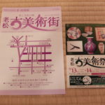 47th anthique festival in oimatsu notice